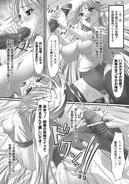 学園長鈴華 快楽堕ち 手コキフェラ