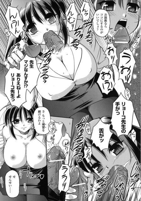 妖艶美女化 女教師 手コキフェラ