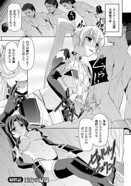 暗示洗脳 美女剣士 手コキ