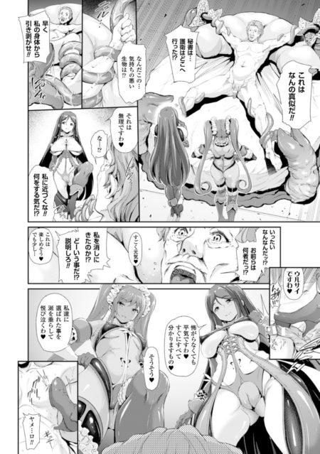 悪堕ち 魔法○女 チ○ポ踏み