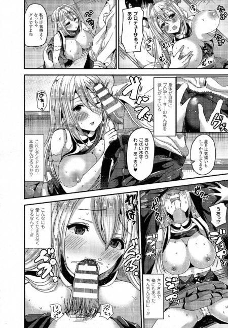 女体化アイドル 発情 フェラ