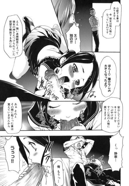 催眠 痴女化 女子校生 フェラ
