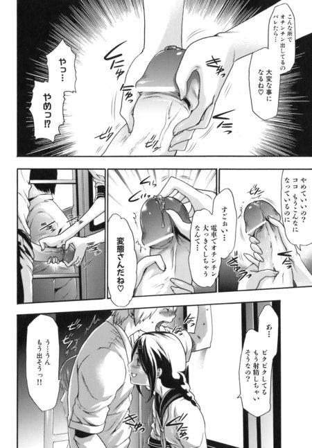 催眠 痴女化 女子校生 手コキ