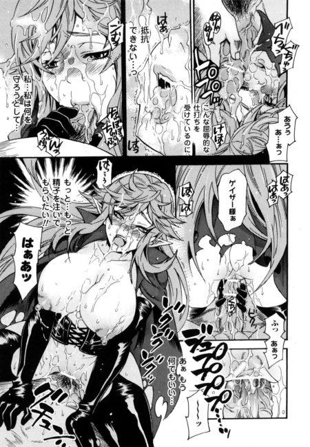 催眠幻覚堕ち 女幹部