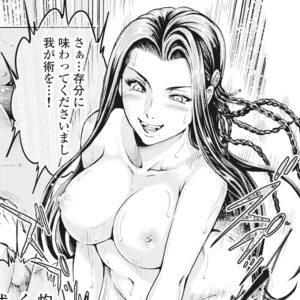 妖艶なくノ一が敵方の侍大将を房中術で快楽に堕とし、虜にしていく・・・ 無料エロマンガ
