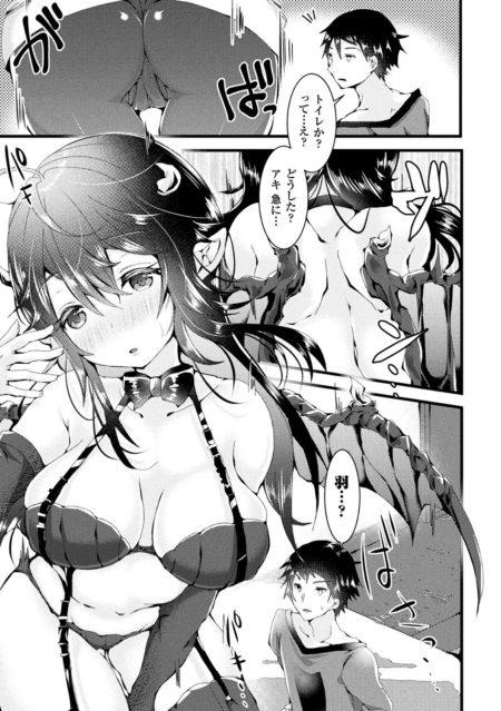 淫紋 サキュバス化 女の子