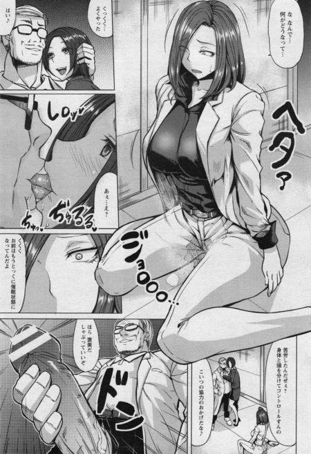 催眠奴隷 女医秘書