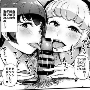催眠魅了 お嬢様女子校生姉妹 媚び3P淫乱奉仕