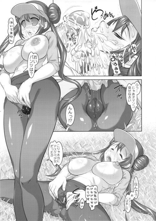 巨乳美少女トレーナー 催眠奴隷 変態覚醒