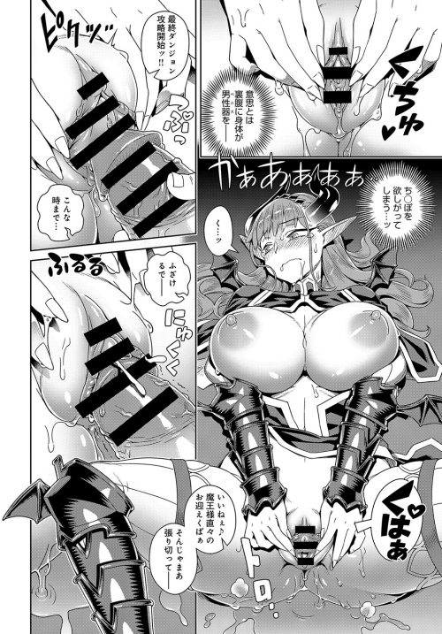 女魔王 操りスマホ