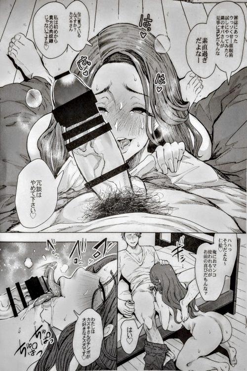 爆乳人妻 催眠肉便器化