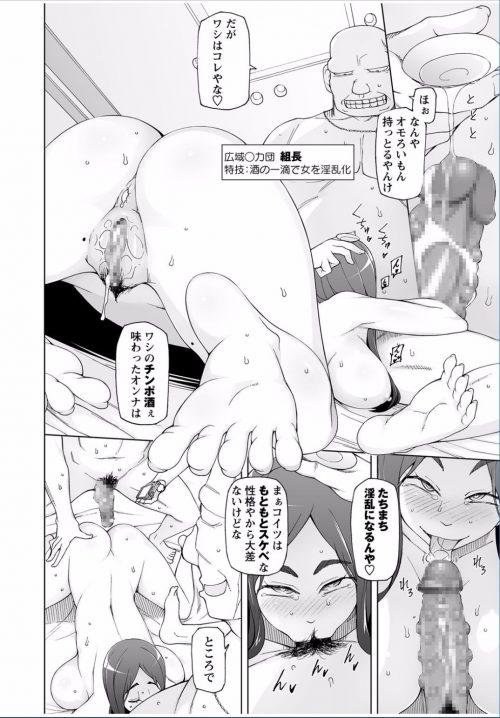 催眠アプリ 発情酒 淫乱女子校生