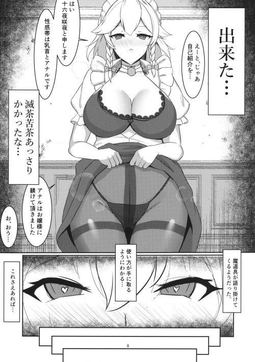 メイド長 催眠魔具 操り人形